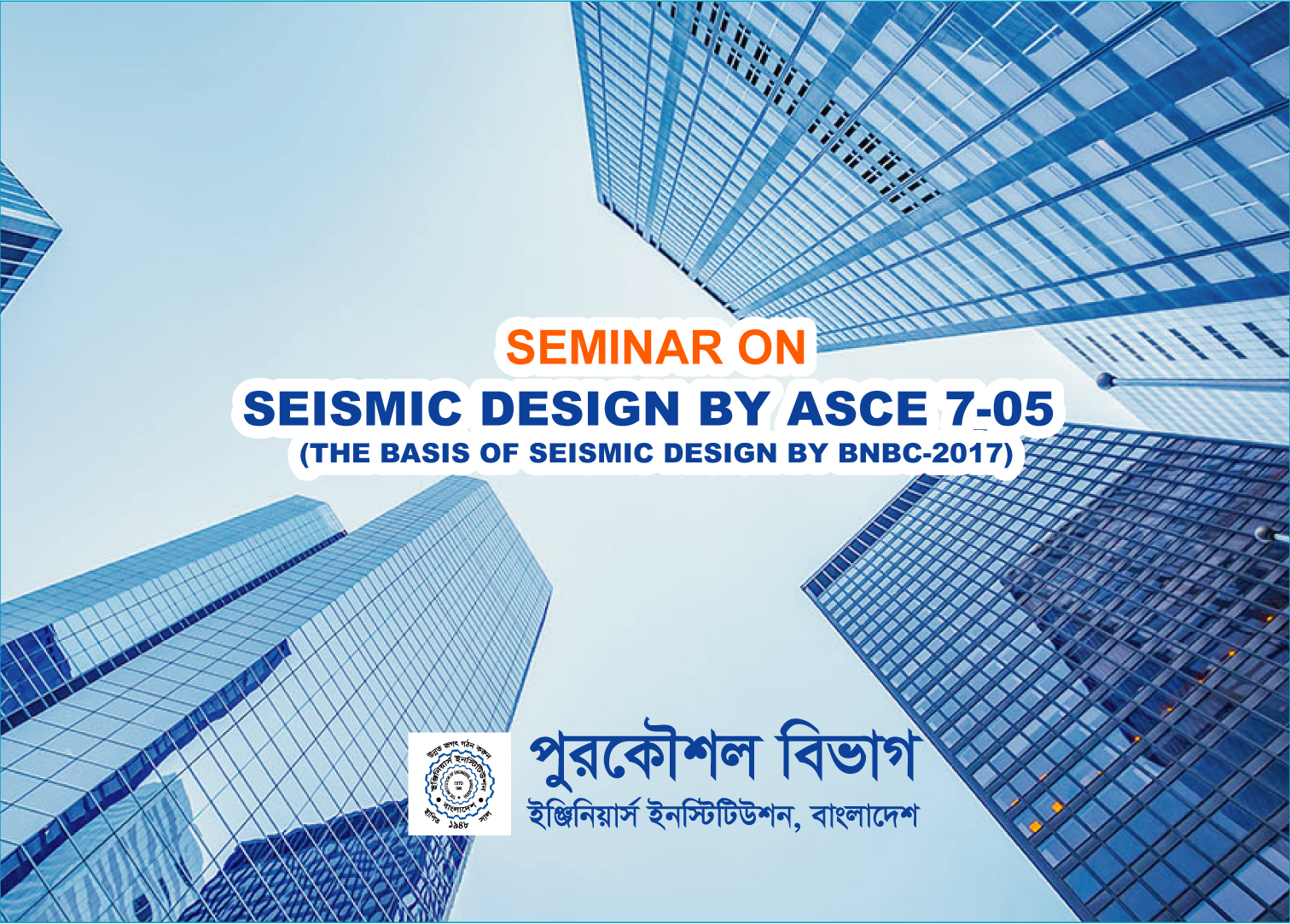 Seminar on: Seismic Design by ASCE 7-05.
