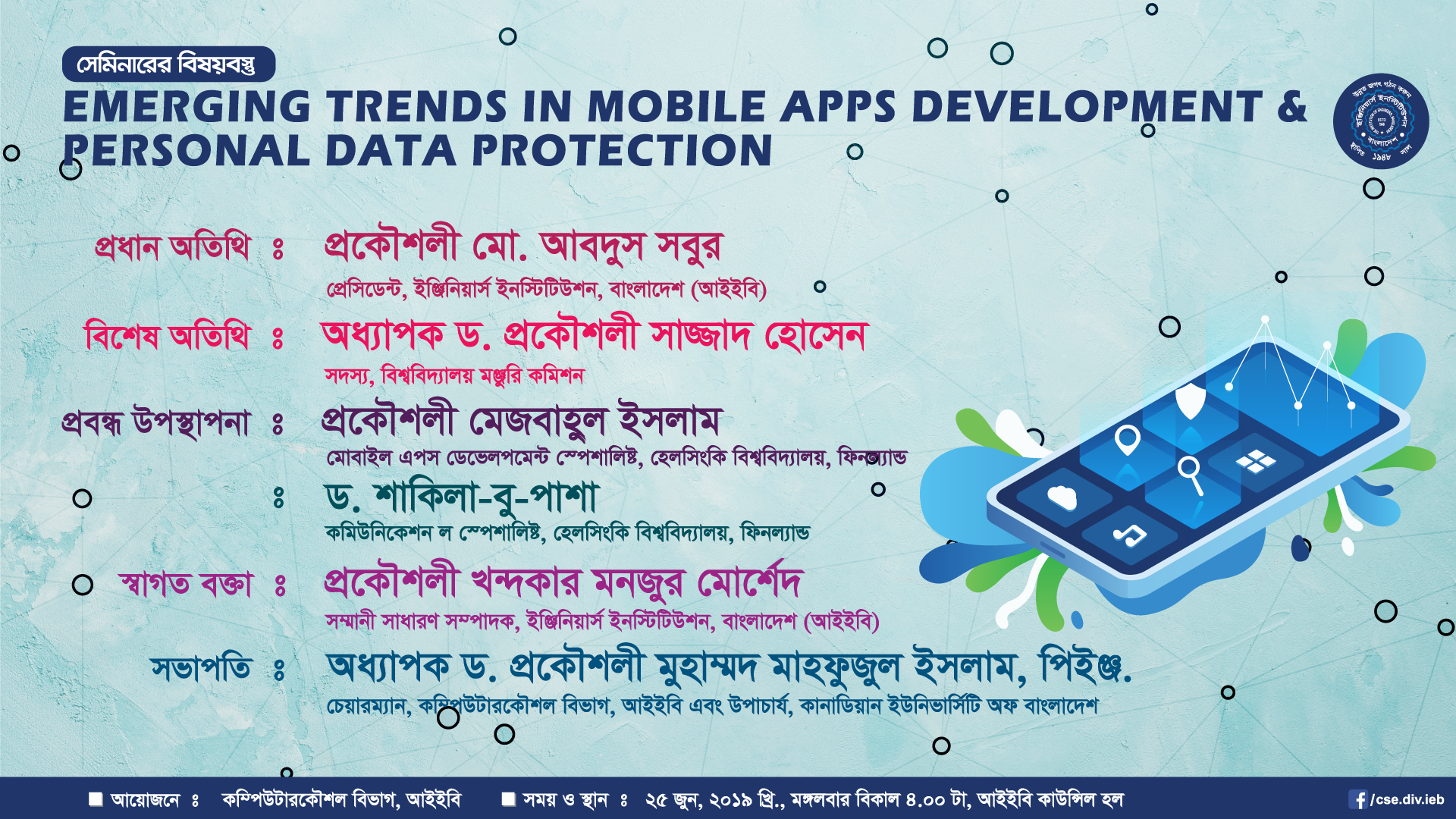 Seminar on: Emerging Trends in Mobile Apps Development & Personal Data Protection.