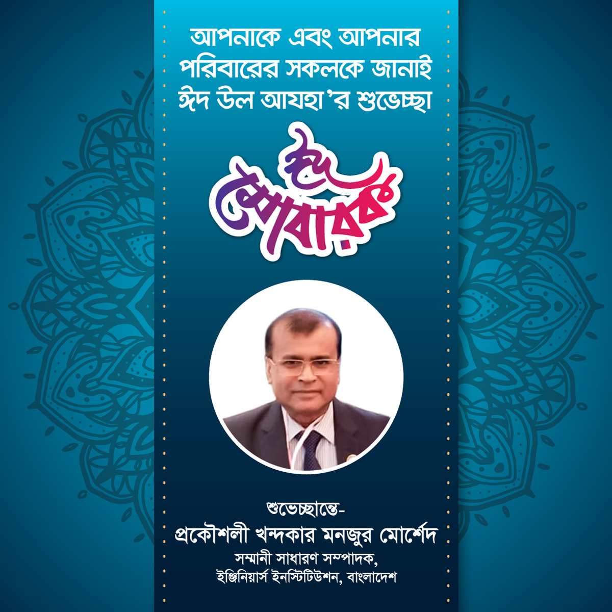 May Eid Ul Adha gives us lesson to sacrifice, tolerance and fellow-feelings for the cause of humanity.