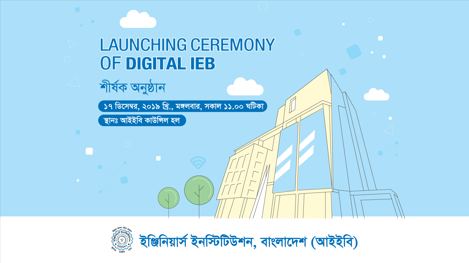 Launching Ceremony of Digital IEB