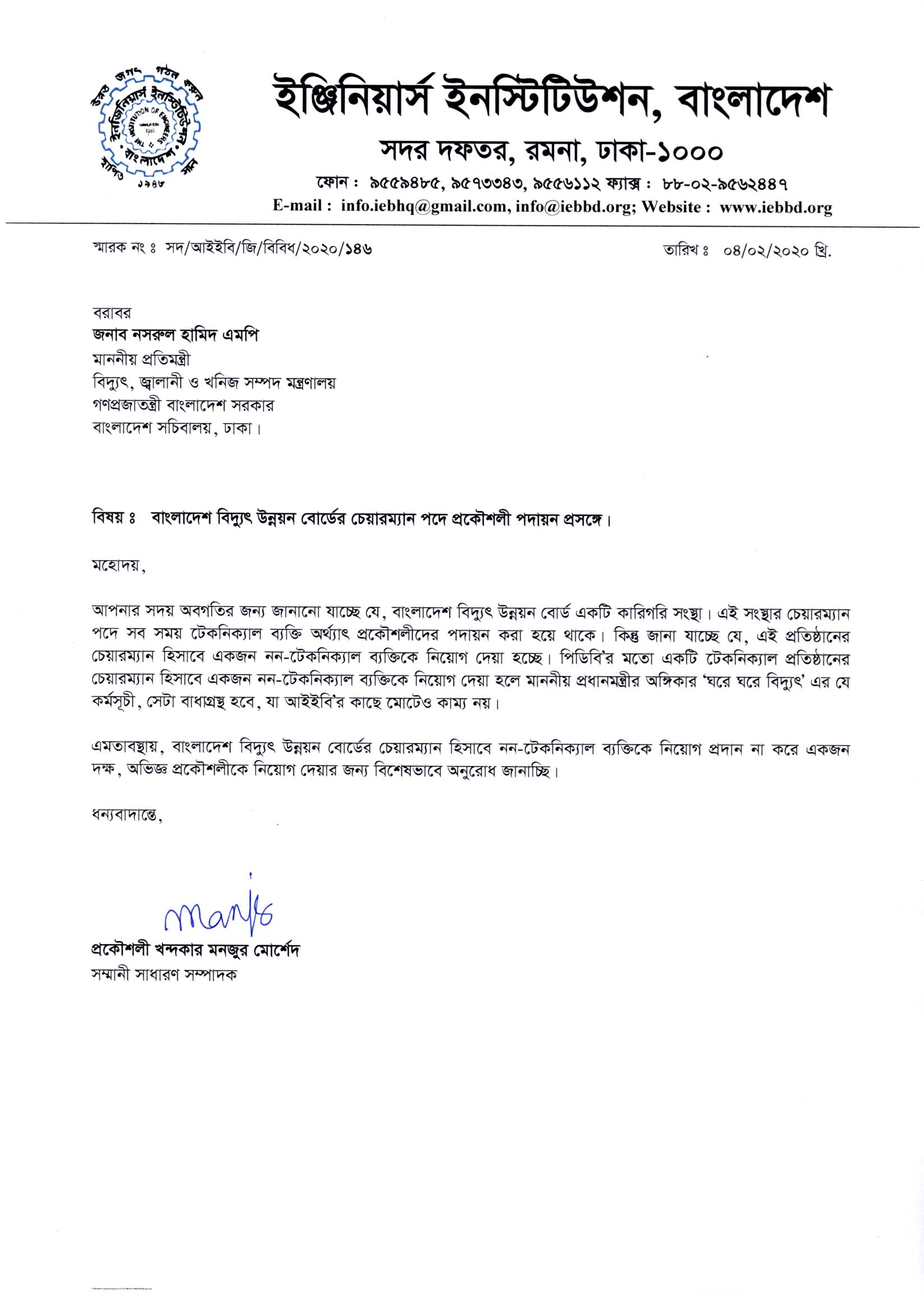 Issuing a letter by the IEB regarding the appointment of Engineer to the post of Chairman of BPDB