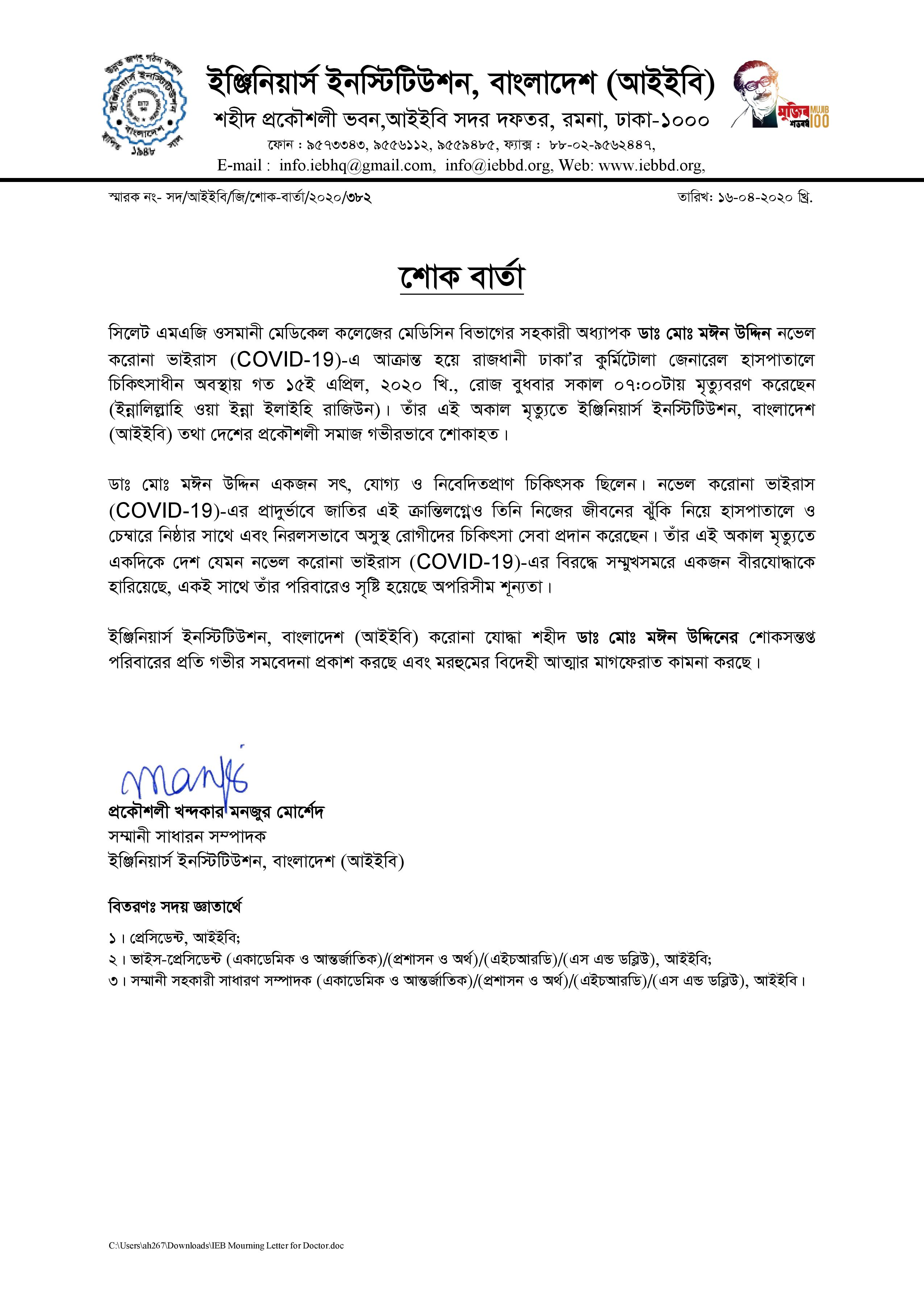 Message of condolence for Dr. Moinuddin
