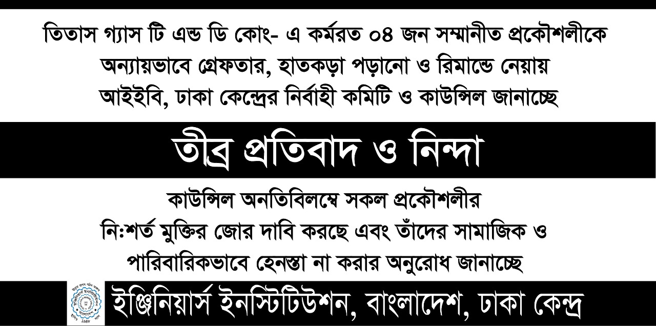 The Executive Committee and Council of IEB, Dhaka Center are strongly protesting and condemning the unjust arrest, handcuffing, and remand of 04 esteemed engineers working in Titas Gas T&D Co.