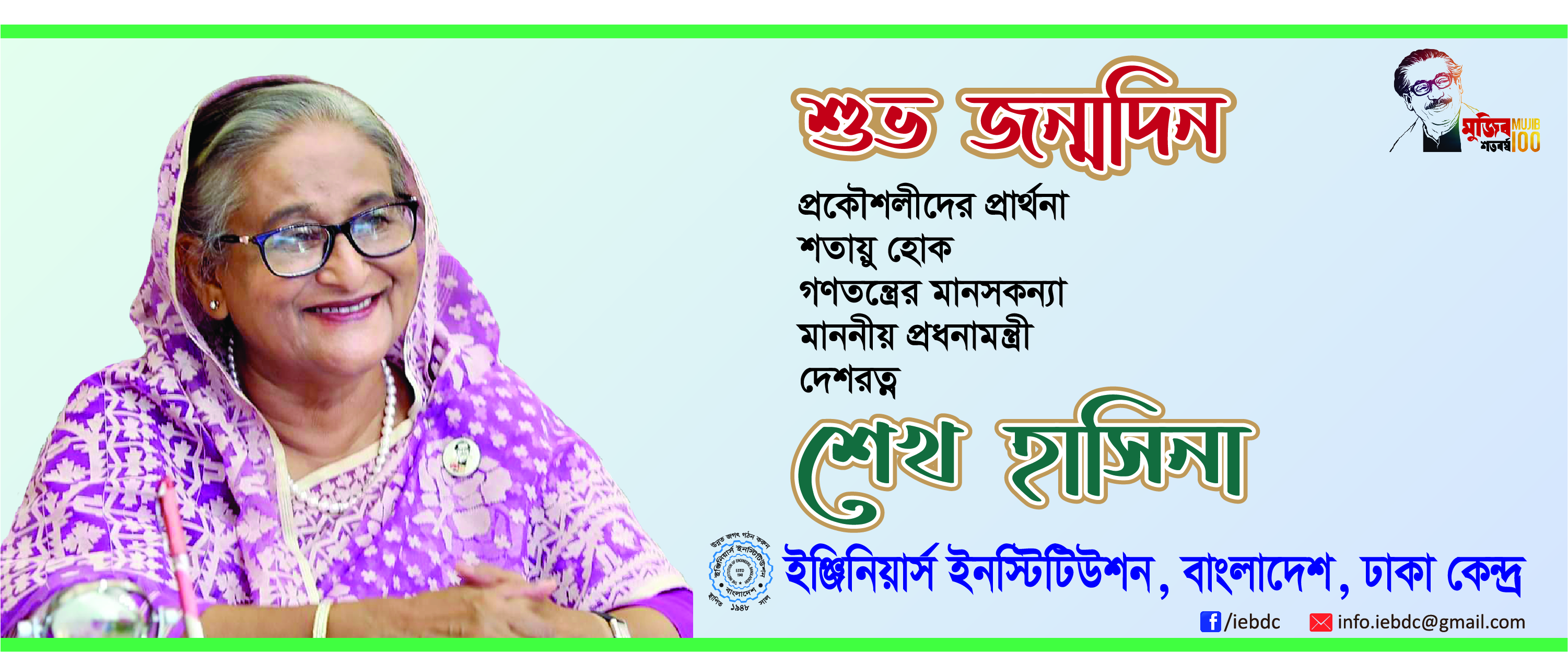 Happy Birthday Honorable Prime Minister Sheikh Hasina