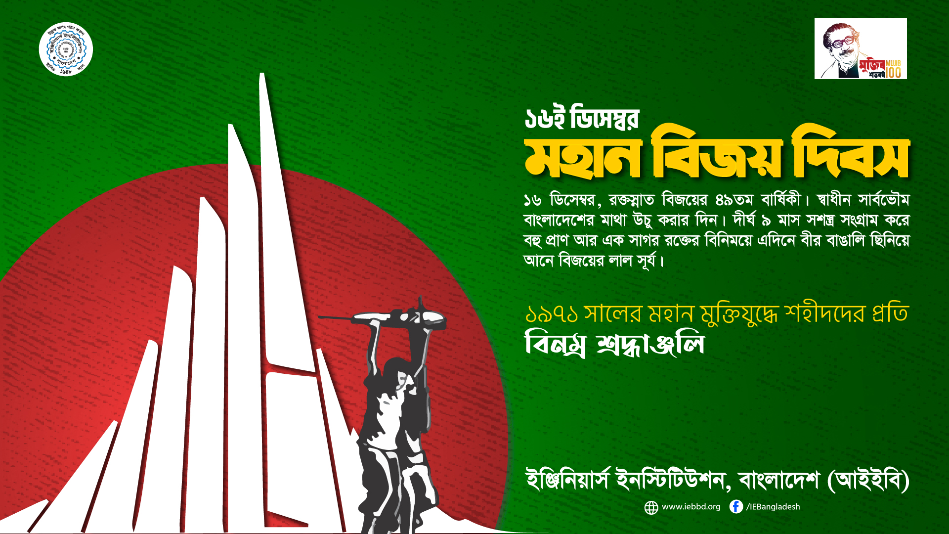 16 December Victory Day: Minds Without Fear, Heads Held High