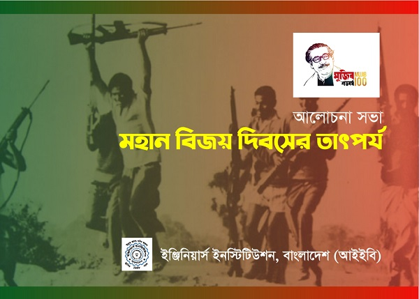 Discussion program on The Importance of the Great Victory Day