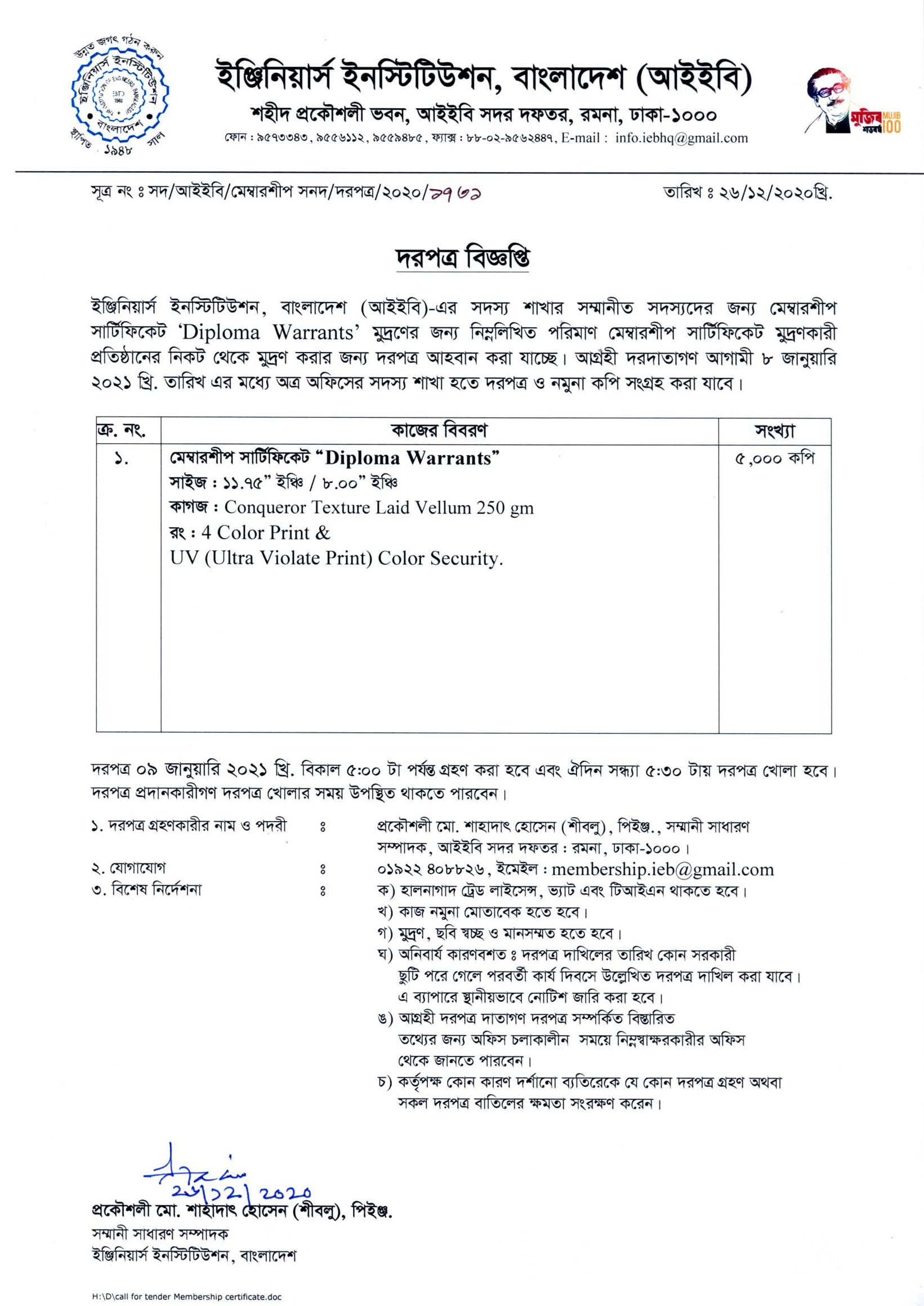 Tender Invitation Notice 26-12-2020