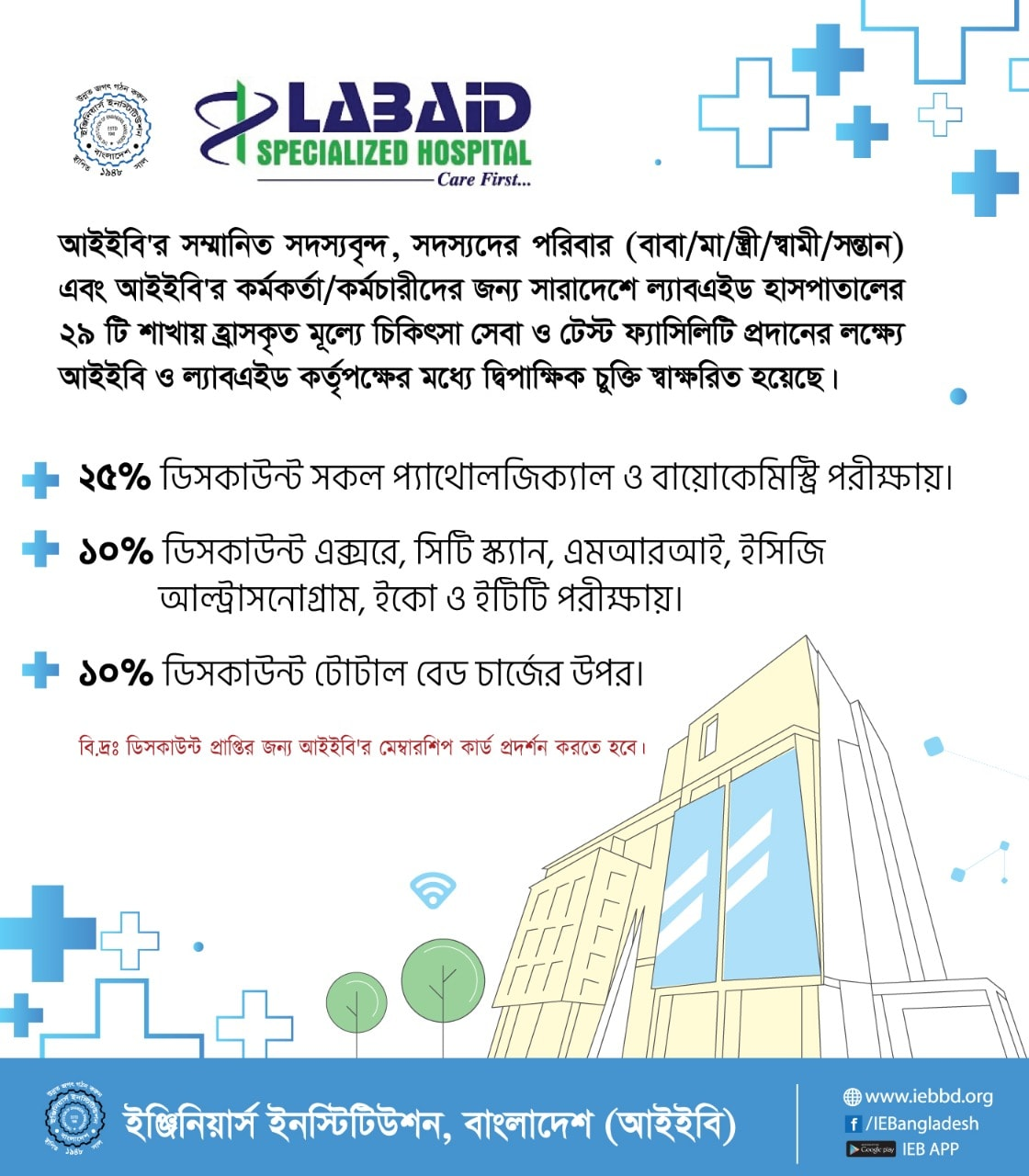 Bilateral agreement between IEB and Labaid