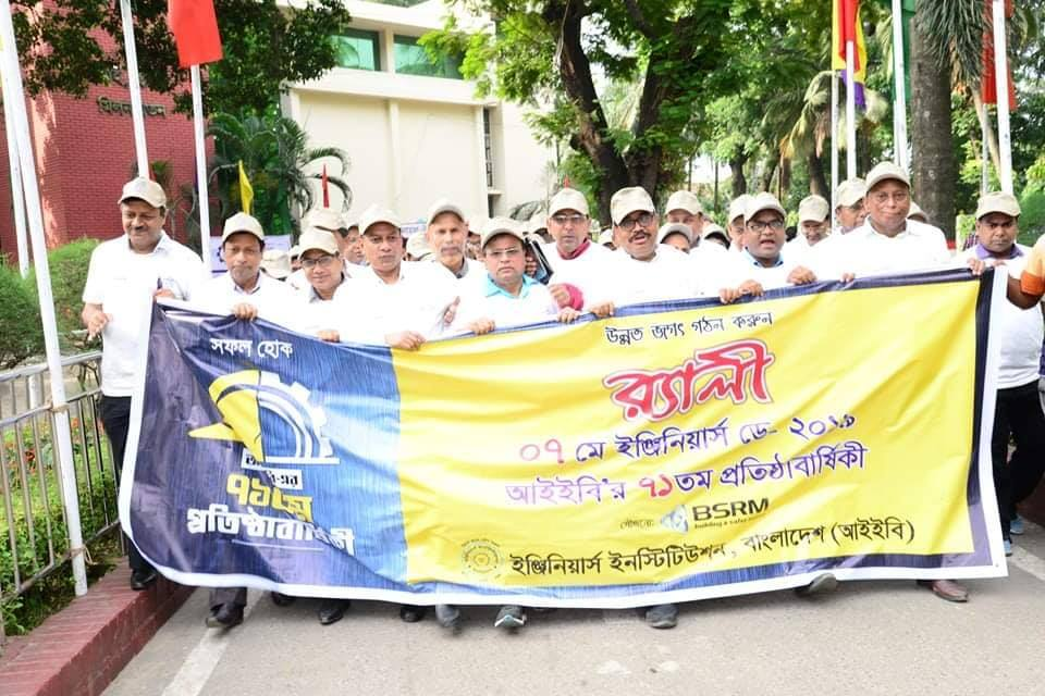 The 71st founding anniversary of the Institution of Engineers Bangladesh (IEB)